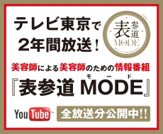 表参道モード