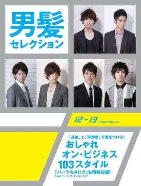 メンズヘアカタログ男髪セレクション 12-13