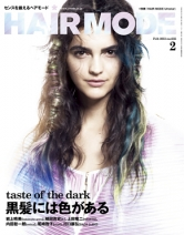 HAIRMODE 2013年2月号 No.635
