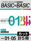 BASIC OF BASIC カット5冊セット【まとめ買い】