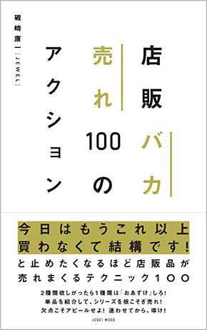 店販バカ売れ100のアクション management book 美容専門出版社 女性
