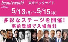 ビューティーワールドジャパン2019