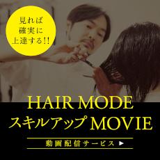 HAIR MODE スキルアップ MOVIE