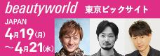 ビューティーワールドジャパン2021