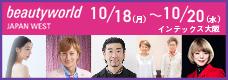 ビューティーワールドジャパンウエスト2021