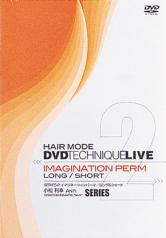 ヘアモードDVDテクニックライブ シリーズ2「イマジネーションパーマ」