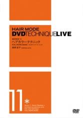 ヘアモードDVDテクニックライブ シリーズ11「ヘアカラーテクニック- ホイルワーク・ベーシック-」