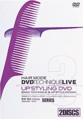 ヘアモードDVDテクニックライブ シリーズ3「アップスタイリング」
