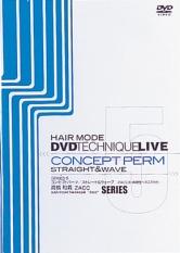 ヘアモードDVDテクニックライブ シリーズ5「コンセプト・パーマ」