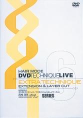 ヘアモード DVDテクニックライブ シリーズ6「エクストラテクニック~エクステンション&ミディアムレイヤー~」