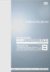 ヘアモードDVDテクニックライブ シリーズ8「ベーシック&アレンジ」