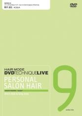 ヘアモードDVDテクニックライブ シリーズ9「パーソナル・サロンヘア」