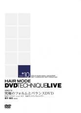 ヘアモードDVDテクニックライブ シリーズ10「究極のフォルムとバランスDVD」