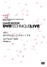 テクニックライブ シリーズ12 「女の子をもっとかわいくするSET&UP DVD」