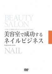 HAIR MODE DVDEDUCATION SERIES  Vol.3『美容室で成功するネイルビジネス』