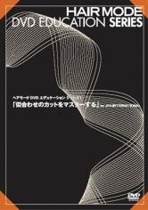 HAIR MODE DVDEDUCATION SERIES Vol.1『似合わせのカットをマスターする』