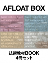 『AFLOAT BOX』
