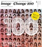 イメチェン100 ヘアカタログ