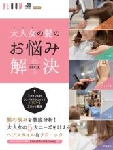 大人女の髪のお悩み解決 ヘア&テクニックBOOK 【美容師向け】