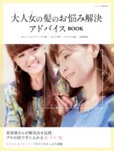 大人女の髪のお悩み解決 アドバイスBOOK 【お客さま向け】