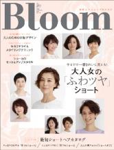 素敵な大人のヘアカタログ Bloom vol.09