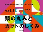 見るだけで学べるテクニックブック【カット編】vol.1 頭の丸みとカットのしくみ