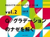 見るだけで学べるテクニックブック【カット編】vol.2 G/グラデーションのナゼを解く