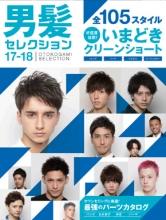 男髪セレクション 17-18