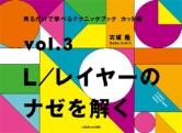 見るだけで学べるテクニックブック【カット編】vol.3 L/レイヤーのナゼを解く