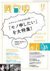 月刊『美容界』 2017年11月号 No.662