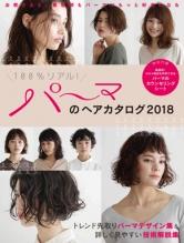 パーマのヘアカタログ 2018
