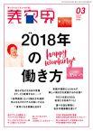月刊『美容界』 2018年3月号 No.666