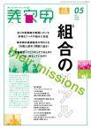 月刊『美容界』 2018年5月号 No.668