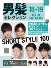 メンズヘアカタログ男髪セレクション 18-19