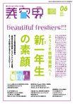 月刊『美容界』 2018年6月号 No.669