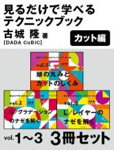 見るだけで学べるシリーズ カット編 3冊セット【まとめ買い】