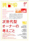 月刊『美容界』 2018年7月号 No.670