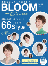 素敵な大人のヘアカタログBLOOM vol.10