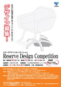 滝川㈱「セット椅子のデザインを大募集!」(~2012年4月30日まで)